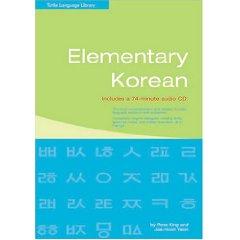elementary-korean